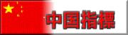 中国のFX指標グラフ