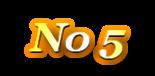 ランキング5